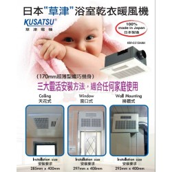 KUSATSU  草津  KBF-231SHAH  浴室乾衣暖風機