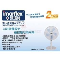 Imarflex 伊瑪牌 IFL-35BR 14寸 座檯/地兩用扇