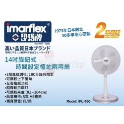 Imarflex 伊瑪牌 IFL-35C 14寸 座檯/地兩用扇