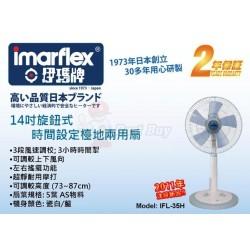 Imarflex 伊瑪牌 IFL-35H 14寸 座檯/地兩用扇
