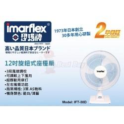 Imarflex 伊瑪牌 IFT-30D 12寸 座檯扇