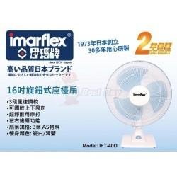 Imarflex 伊瑪牌 IFT-40D 16寸 座檯扇