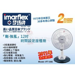 Imarflex 伊瑪牌 IFT-30E 12寸 座檯扇