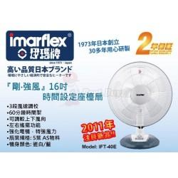 Imarflex 伊瑪牌 IFT-40E 16寸 座檯扇