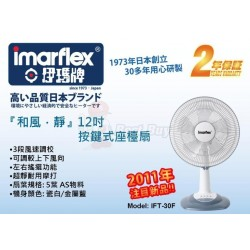 Imarflex 伊瑪牌 IFT-30F 12寸 座檯扇