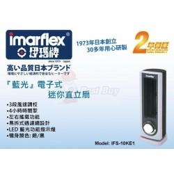 Imarflex 伊瑪牌 IFS-10KE1 迷你直立扇