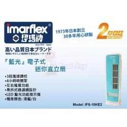 Imarflex 伊瑪牌 IFS-10KE2 迷你直立扇