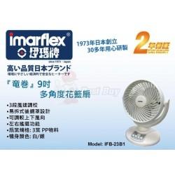 Imarflex 伊瑪牌 IFB-23B1 花籃扇
