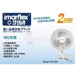 Imarflex 伊瑪牌 IFC-23A 9寸 夾扇