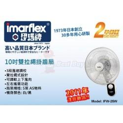 Imarflex 伊瑪牌 IFW-25W 10寸 掛牆扇