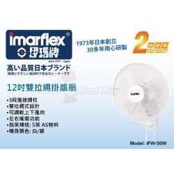Imarflex 伊瑪牌 IFW-30W 12寸 掛牆扇