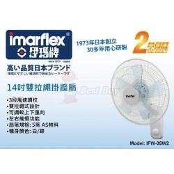 Imarflex 伊瑪牌 IFW-35W2 14寸 掛牆扇