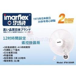 Imarflex 伊瑪牌 IFW-30WR 12寸 掛牆扇