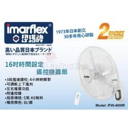 Imarflex 伊瑪牌 IFW-40WR 16寸 掛牆扇