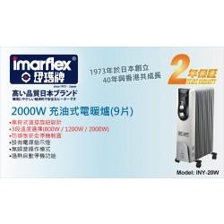 Imarflex INY-20W 2000W 9片 充油式電暖爐
