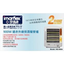 Imarflex INS-900A 900W 遠赤外線保濕曖管爐