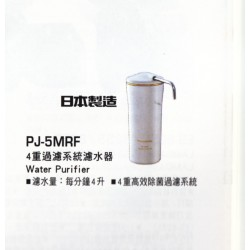 Panasonic 樂聲PJ-5MRF 濾水器