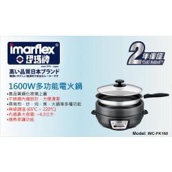 Imarflex 伊瑪 電火鍋IMC-FK160
