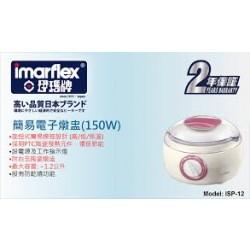 Imarflex 伊瑪 燉盅 ISP-12