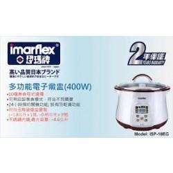 Imarflex 伊瑪 燉盅  ISP-13EG