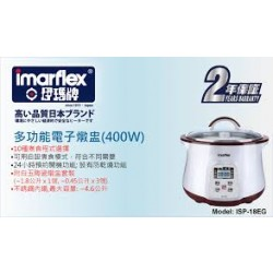 Imarflex 伊瑪 燉盅ISP-18EG