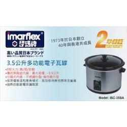 Imarflex 伊瑪 電子瓦諹 ISC-35SA
