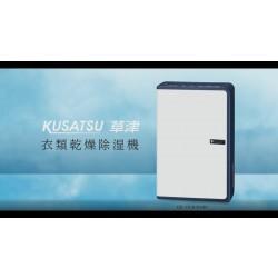 草津日本除濕機 CD-1516 ( KHK )